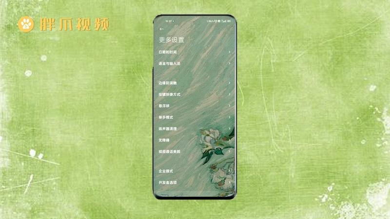 小米手机开发者选项在哪(5)