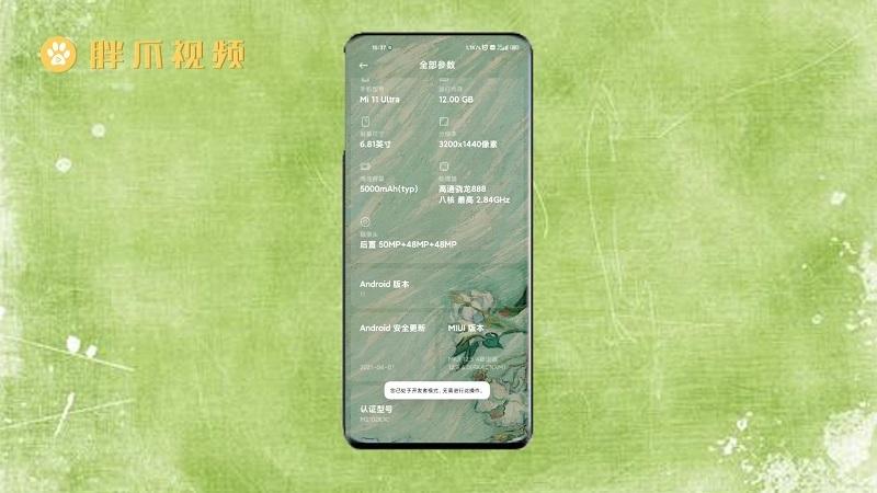 小米手机开发者选项在哪(3)