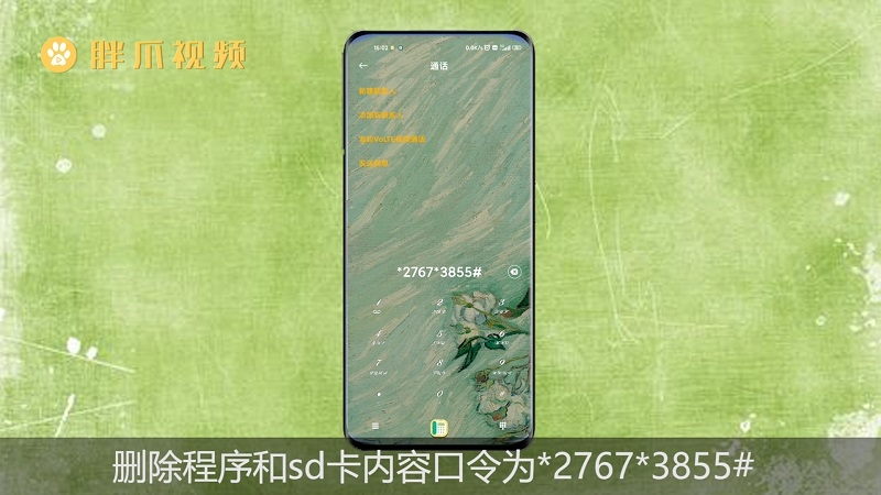 小米手机怎么恢复出厂设置(2)