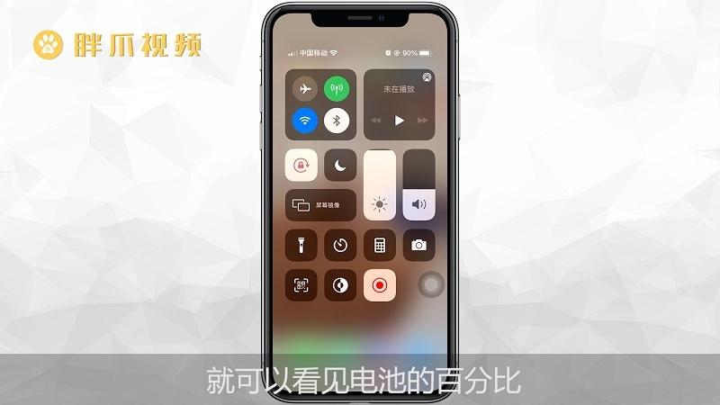 苹果12电池百分比在哪里设置(1)