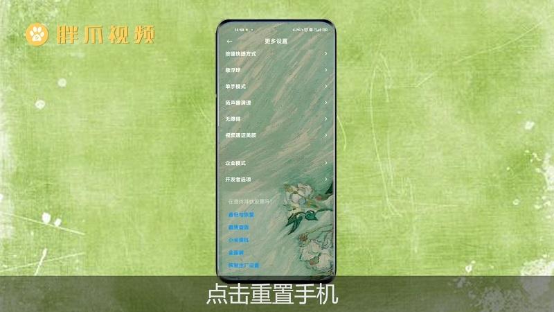 小米手机怎么恢复出厂设置(1)