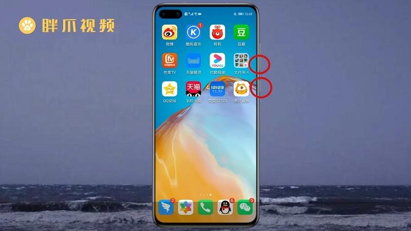 华为手机如何截屏(1)