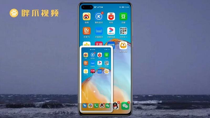 华为手机如何截屏(3)
