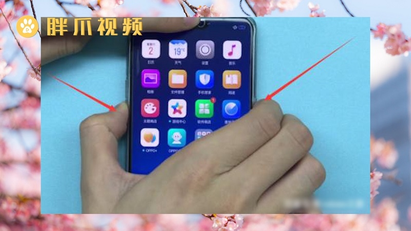 oppo手机怎么截屏(1)