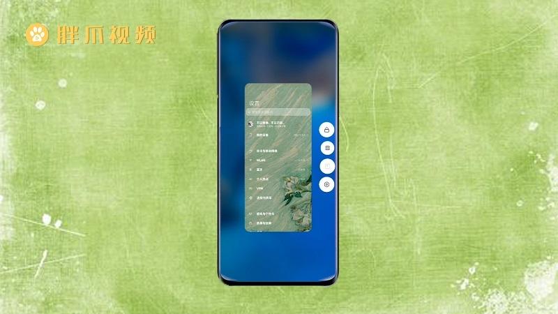 小米手机怎么分屏(2)