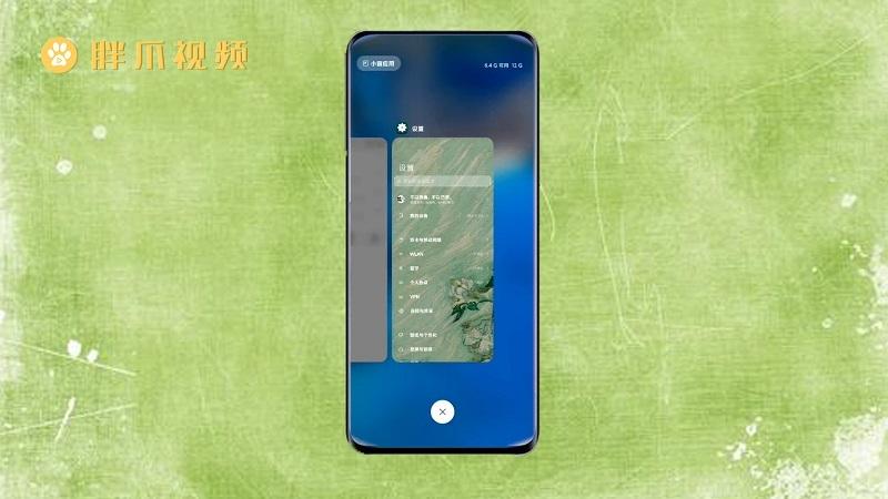 小米手机怎么分屏(1)