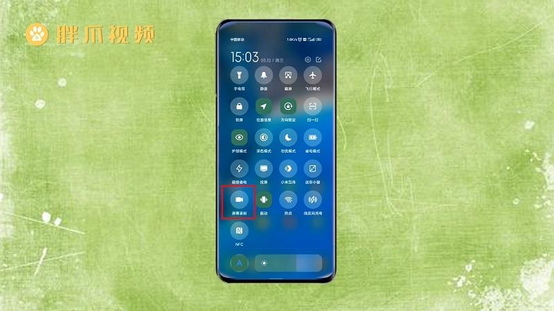 小米手机怎么录屏(2)