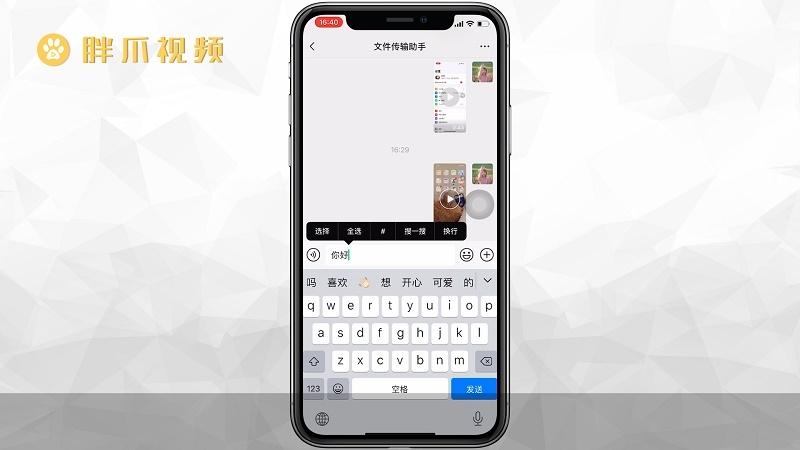 苹果手机打字怎么换到下一行(3)