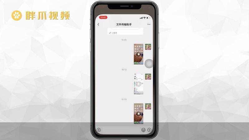 苹果手机打字怎么换到下一行(1)