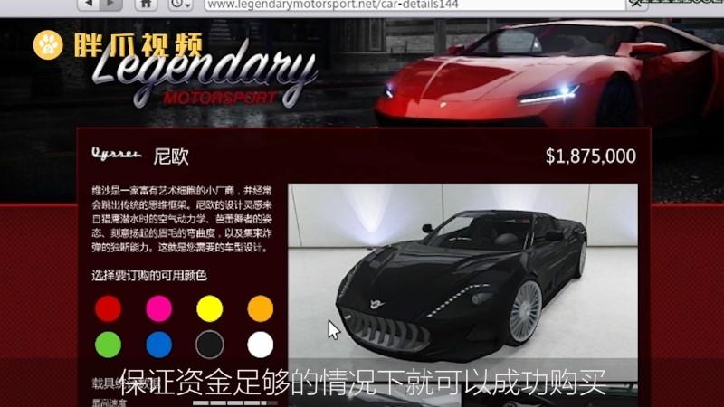 gta5怎么买车(4)