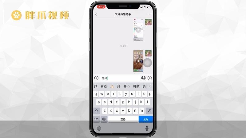 苹果手机打字怎么换到下一行(2)