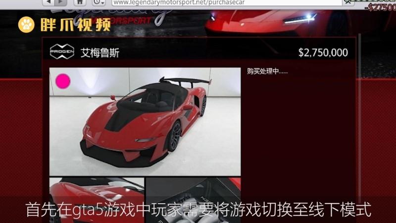 gta5怎么买车(1)