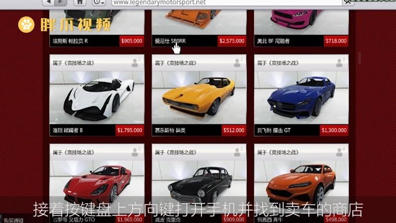 gta5怎么买车(3)