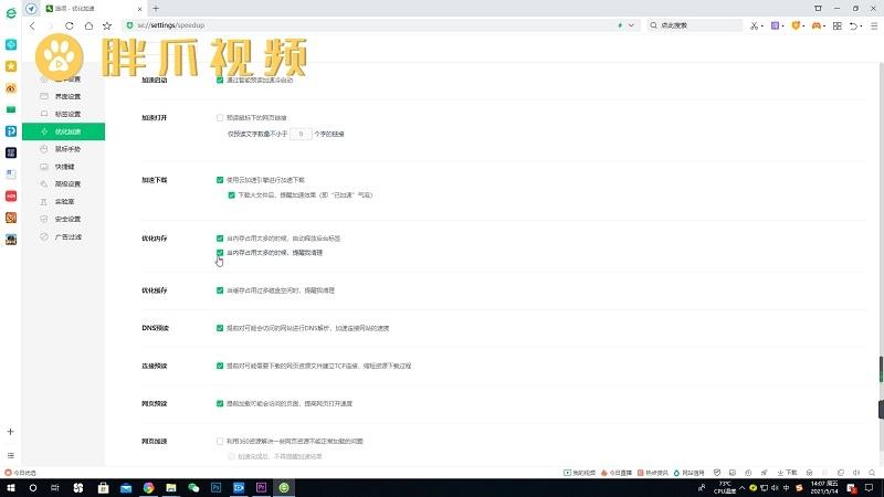 360浏览器广告弹窗怎么关闭(2)