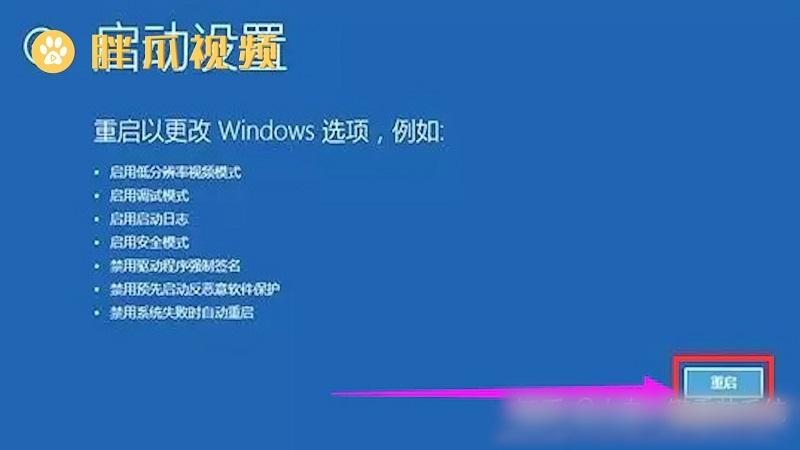 电脑关机显示正在准备windows怎么解决(2)