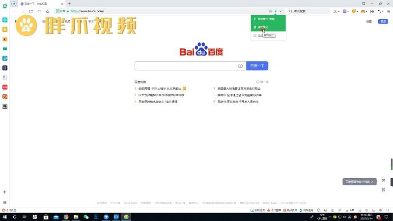 360浏览器兼容模式怎么设置(2)
