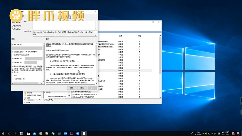 电脑关机显示正在准备windows怎么解决(3)