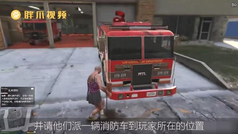 gta5消防车在哪(1)