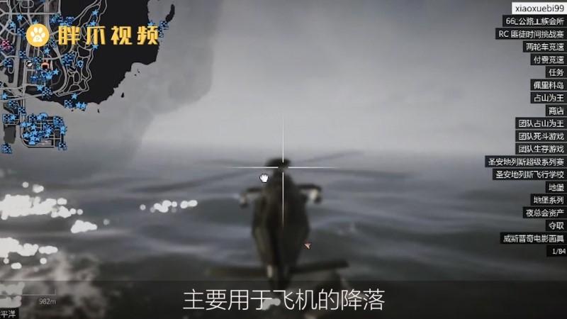 gta5飞机怎么开(2)