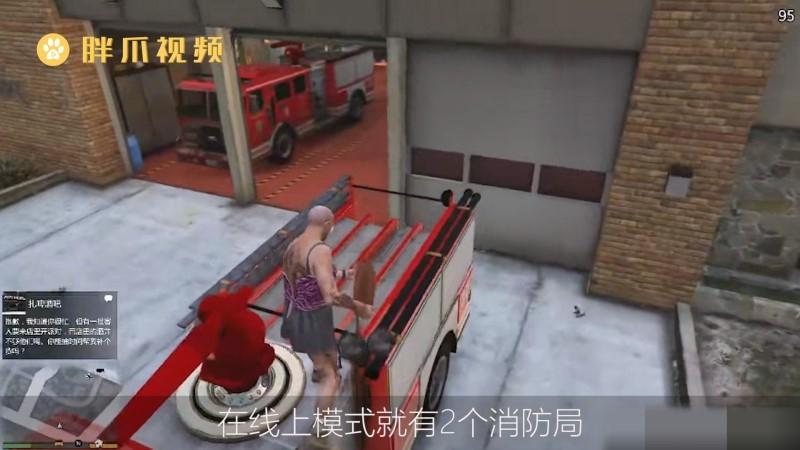 gta5消防车在哪(2)