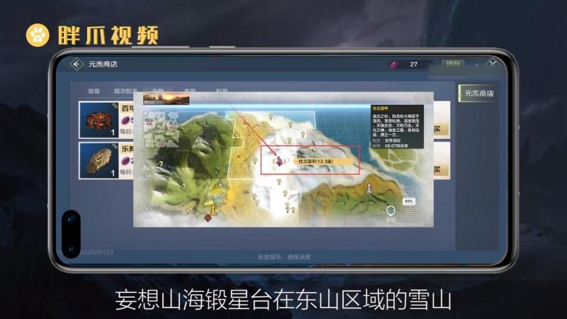 妄想山海锻星台在哪里(1)