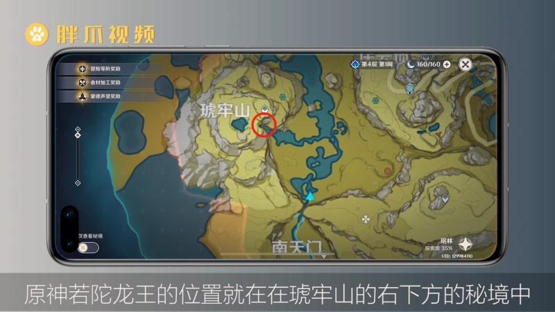 若陀龙王在哪(1)