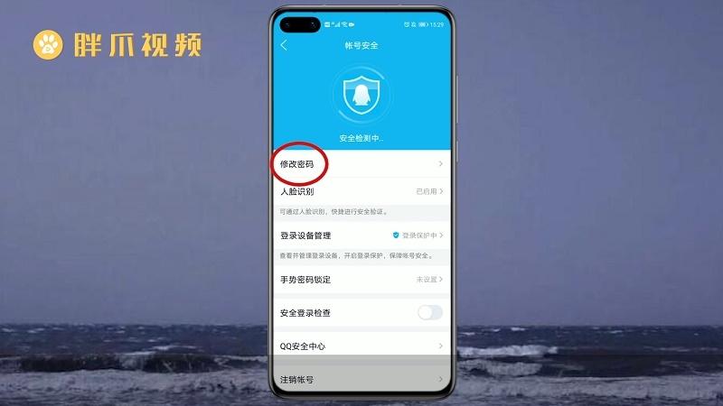 QQ怎么改密码(3)