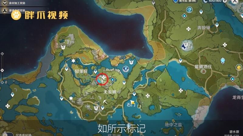 轻策庄最高处寻找碎片怎么点亮(1)