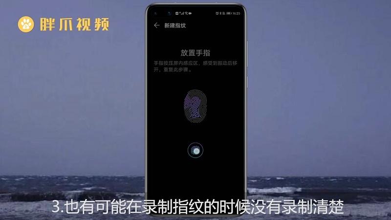 华为手机指纹解锁没反应了怎么办(3)