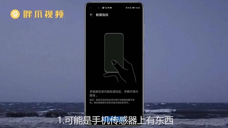 华为手机指纹解锁没反应了怎么办(1)