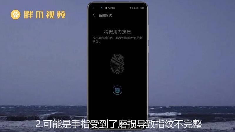 华为手机指纹解锁没反应了怎么办(2)