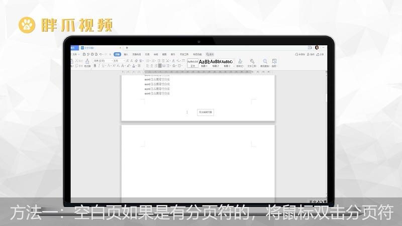 怎么删除word空白页(1)
