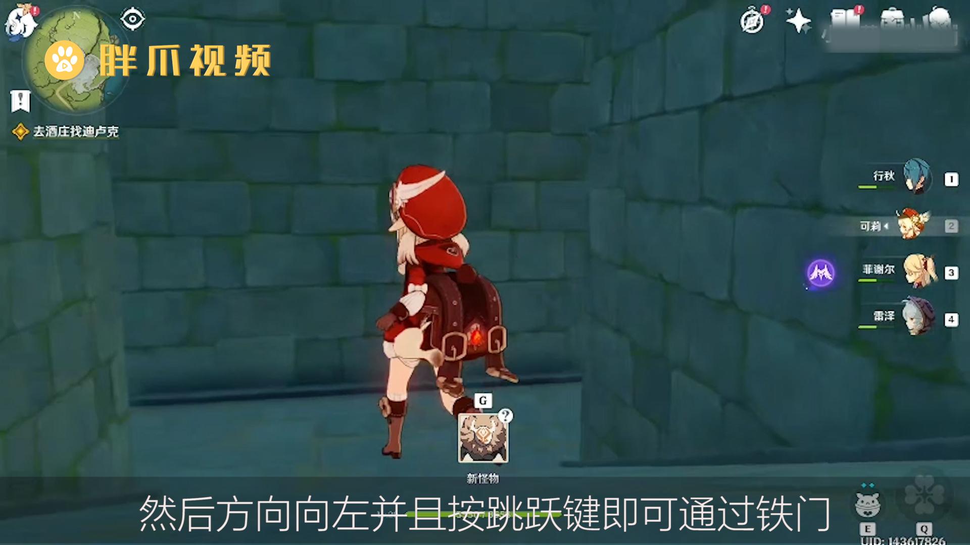 原神千风神殿地下室怎么进(2)