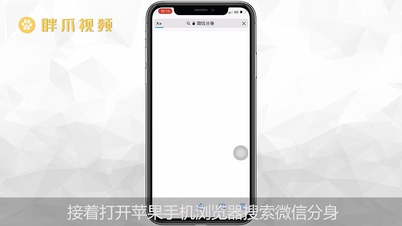 苹果手机如何下2个微信(2)