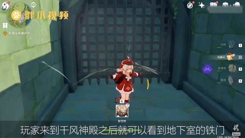 原神千风神殿地下室怎么进(1)