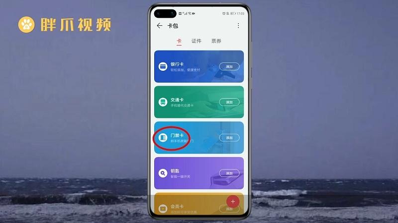 门禁卡怎么在手机上使用(3)