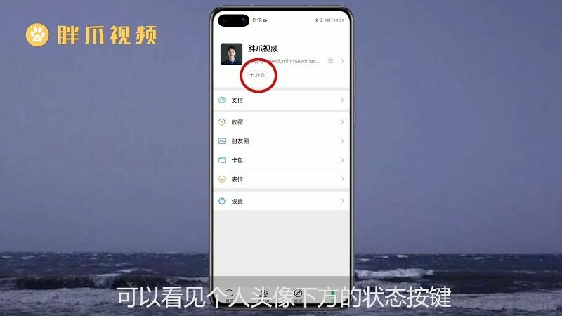微信8.0状态视频怎么设置(2)