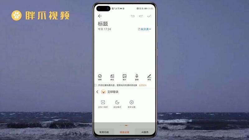 日语的の手机上怎么打(1)