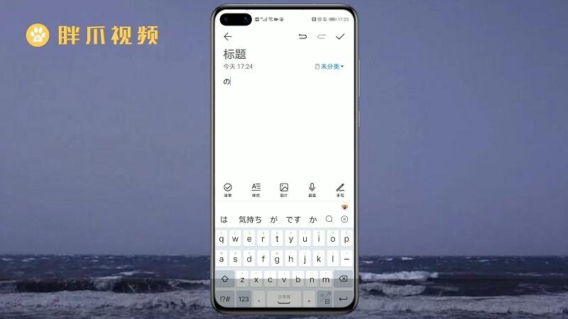 日语的の手机上怎么打(3)