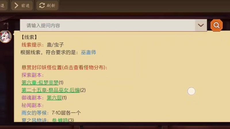蛊虫子阴阳师是什么(1)