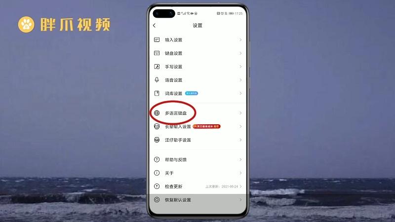 日语的の手机上怎么打(2)
