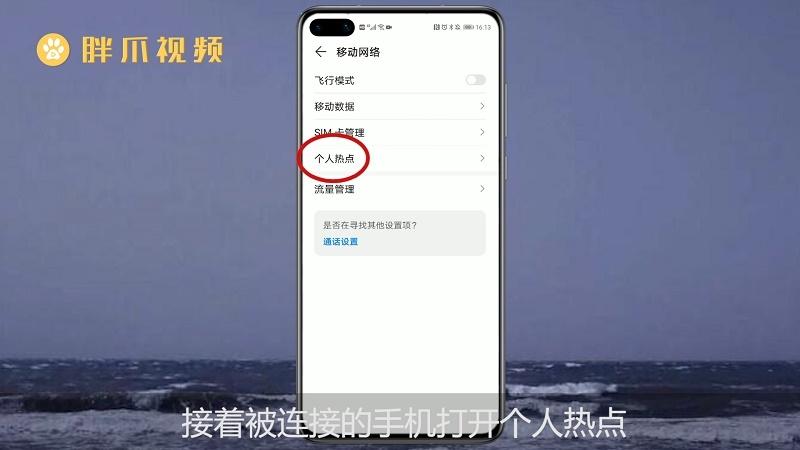 手机热点怎么连接(1)