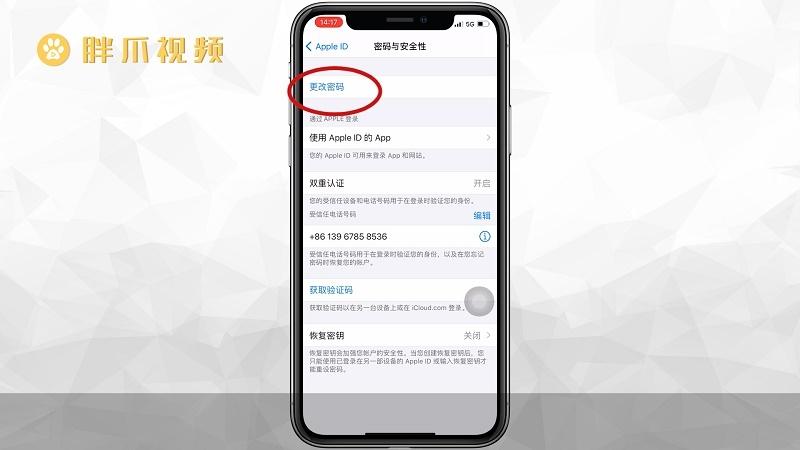 苹果手机ID密码忘了怎么办(2)