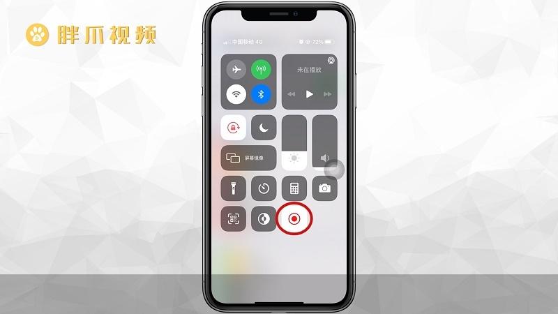 苹果12录屏功能在哪(3)