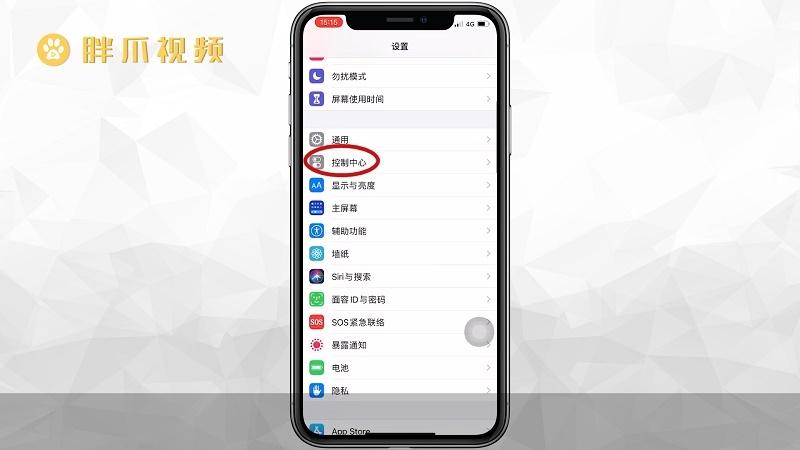 苹果12录屏功能在哪(1)