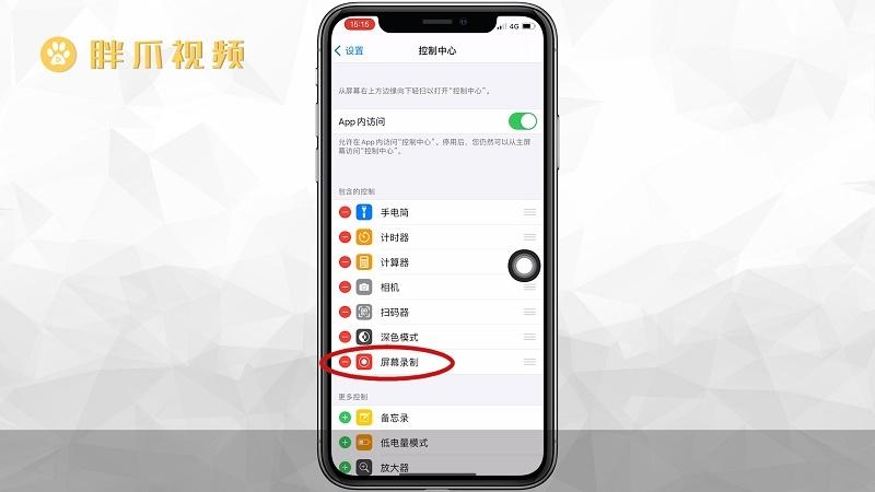 苹果12录屏功能在哪(2)