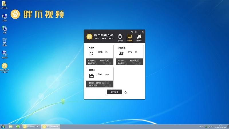 胖爪装机大师Windows10一键重装教程(7)