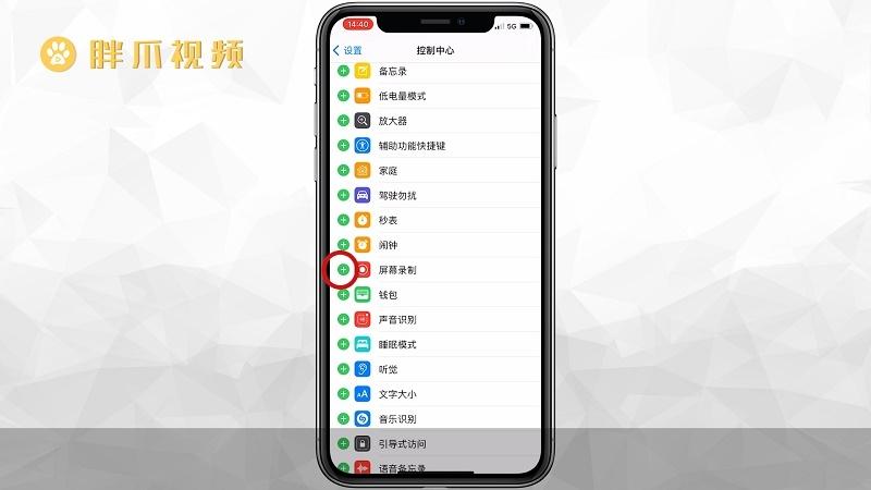 苹果录屏功能在哪(2)