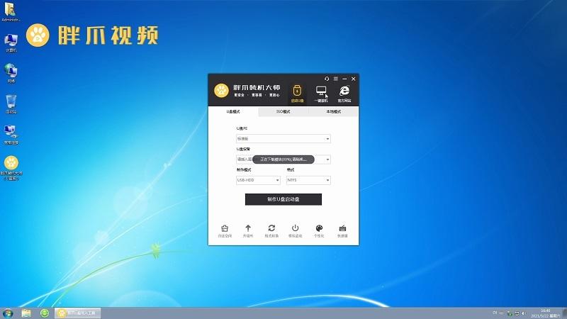 胖爪装机大师Windows10一键重装教程(2)