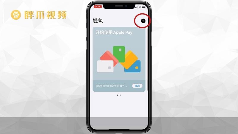 苹果怎么录nfc门禁卡(1)